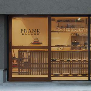 お店について|岡山の民芸の器と雑貨 FRANK暮らしの道具